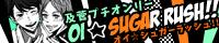 ハイキュー!! 及川×菅原【OI☆SUGAR RUSH!!】