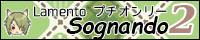 Lamento オールキャラ【Sognando・2】