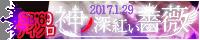 SHOW BY ROCK!! アイオーン×クロウ【神ノ深紅い薔薇 ~神と堕天使の二重奏黙示録~】