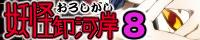 妖怪系【妖怪卸河岸8】