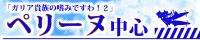 ワールドウィッチーズ ペリーヌ中心登場初期主人公冷遇系キャラ ONLY【ペリーヌオンリー2】