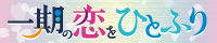 刀剣乱舞 一期一振×女審神者【一期の恋をひとふり】