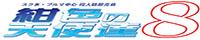 スク水・ブルマ中心【紺色の天使達8】