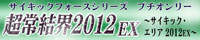 サイキックフォース【超常結界2012EX】