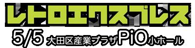 レトロPC ONLY【レトロエクスプレス4号】