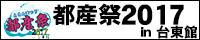 オンリー集合イベント【都産祭2017】