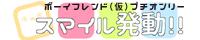 ボーイフレンド(仮)【スマイル発動!!】