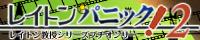 レイトン教授シリーズ【レイトンパニック!2】