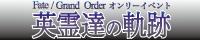 Fate/Grand Order ONLY【英霊達の軌跡 第二特異点】