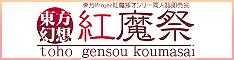 東方project 東方紅魔郷 ONLY【東方幻想紅魔祭 4】