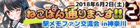 駅メモ ONLY【ねこぱん通りま~す!!2 駅メモファン交流会in神奈川】