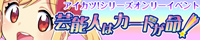 アイカツ!シリーズ ONLY【芸能人はカードが命! 23】