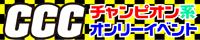 『チャンピオン』系作品 ONLY【チャンピオン同志祭 CCC 8】