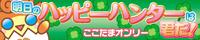 ヒミツのここたま【明日のハッピーハンターは君だ!3】