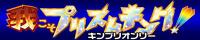 KING OF PRISM ONLY【我こそプリズムキング!4】
