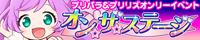プリリズ&プリパラ ONLY【オン・ザ・ステージ6】