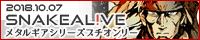メタルギアシリーズ【SNAKEAL!VE】