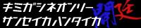 キミガシネ ONLY【サンセイカハンタイカ -開廷-】