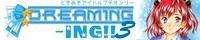 ときめきアイドル【DREAMING-ING!! 3】