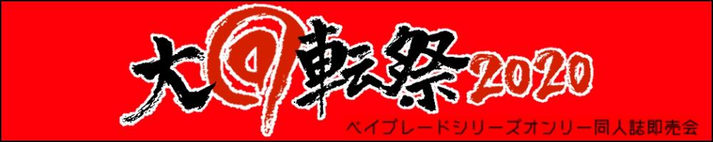 ベイブレード ONLY【大回転祭2020】