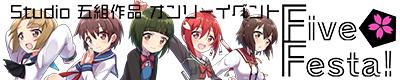 Studio五組 ONLY【Five Festa!】