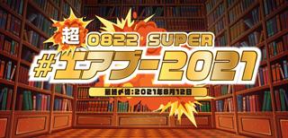 【0822超SUPER#エアブー2021】