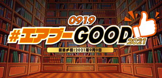 【0919#エアブーGOOD2021】