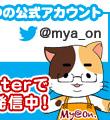 オンラインストア「ミャオン」店長のtwitter公式アカウント