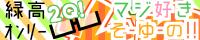 黒子のバスケ 緑間真太郎×高尾和成 ONLY【マジ好きそーゆーの!!第2Qなのだよっ】