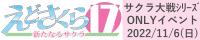 サクラ大戦 全メディア全作品・オールキャラ ONLY【えどさくら13 ~花星風月夢奏乙女~】