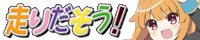GJ部中心・新木伸作品 ONLY【走りだそう! 3】