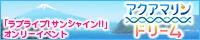 ラブライブ!サンシャイン!! ONLY【アクアマリンドリーム 2nd】