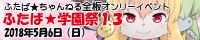 ふたば★ちゃんねる全板 ONLY【ふたば★学園祭 14】