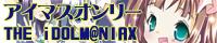 アイドルマスター ONLY【THE iDOLM@NIAX 11】