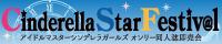 アイドルマスター シンデレラガールズ ONLY【Cinderella Star Festiv@l】