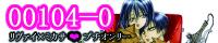進撃の巨人 リヴァイ×ミカサ【00104-0】