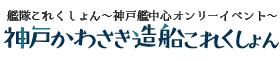 艦隊これくしょん ONLY【神戸かわさき造船これくしょん 7】