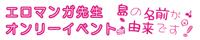 エロマンガ先生 ONLY【島の名前が由来です!二版】