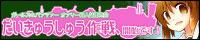 ガールズ&パンツァー【だいきゅうしゅう作戦、開始です!6】