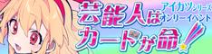 アイカツ!シリーズ ONLY【芸能人はカードが命! 20】