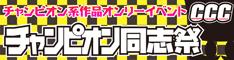 チャンピオン系作品 ONLY【チャンピオン同志祭 CCC 9】