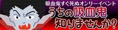 吸血鬼すぐ死ぬ ONLY【うちの吸血鬼知りませんか? 7】