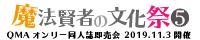クイズマジックアカデミー【魔法賢者の文化祭 5】