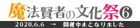 クイズマジックアカデミー ONLY【魔法賢者の文化祭 6】
