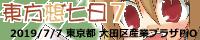 東方Projectルーミアオンリー ONLY【東方想七日 6】