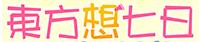 東方Project ルーミア ONLY【東方想七日5】