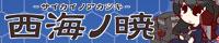 艦隊これくしょん【西海ノ暁22】