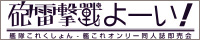 艦隊これくしょん ONLY【砲雷撃戦!よーい!三十一戦目】