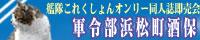 艦隊これくしょん ONLY【軍令部酒保 軍令第6号】