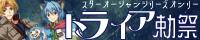 スターオーシャンシリーズ ONLY【トライア勅祭 2】